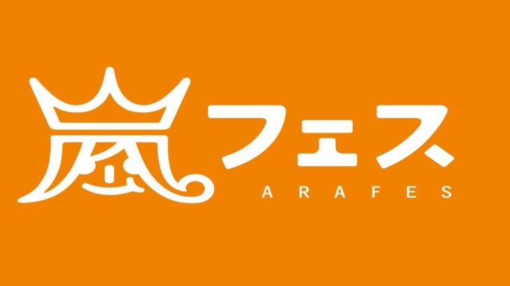ARASHI – ARAFES NATIONAL STADIUM 2012【期間限定公開/Limited Time Release】
