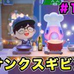 【あつまれどうぶつの森】サンクスギビングイベント!島民に美味しい料理を食べてもらうぞ!#139
