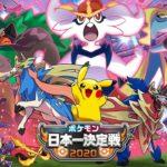 【公式】ポケモン日本一決定戦2020 王者決定戦