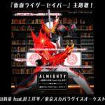 東京スカパラダイスオーケストラ / ALMIGHTY~仮面の約束 feat.川上洋平 (short)