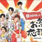 お祭りバラエティ『祭nine.のお祭り応援団』#6