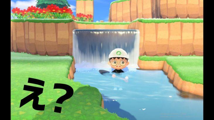 川の中に入れる方法見つけたぞ!!!! / あつまれどうぶつの森 【バグ技】【あつ森】