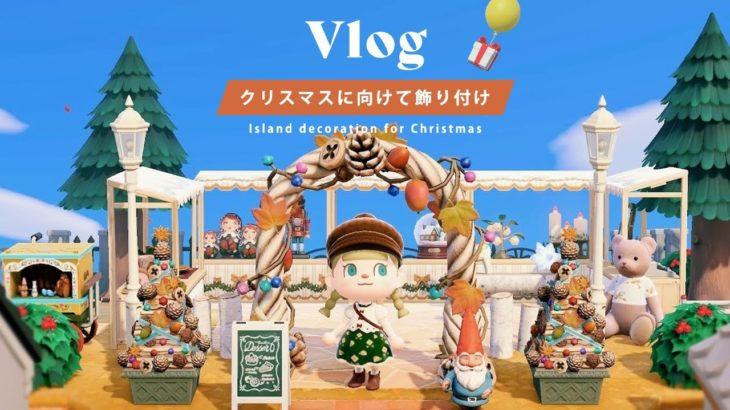 【あつ森 vlog】クリスマスの飾り付け / 島クリ【あつまれ どうぶつの森】