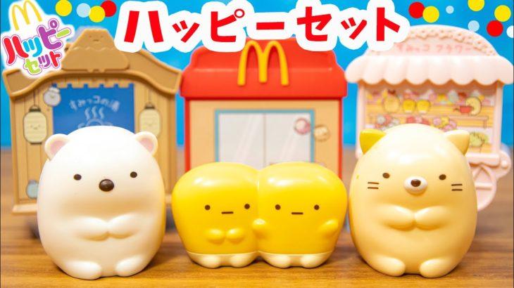 ハッピーセット すみっコぐらし 第1弾 全3種(こーん・しろくま・ねこ)紹介☆マクドナルド McDonalds Happy Meal Sumikkogurashi