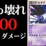 【ポケモンカード】ダメージ1000のダークルギア使ったらまさかの結末に【ポケモン剣盾】【ゆっくり実況】
