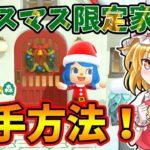 【あつ森】クリスマス限定家具きた!入手方法を紹介するよ!!島民代表(笑)のあつまれどうぶつの森#104【ゆっくり実況】