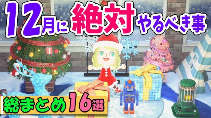 【あつ森】取り逃し注意!12月のイベント総まとめ!クリスマスイブの準備や雪だるま、オーナメント家具、限定レシピなどやるべき事を全て紹介【あつまれどうぶつの森 時間操作なし攻略】