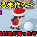 【あつまれどうぶつの森】雪だるまつく〜ろ〜!島に雪が降ったぞー!!#141