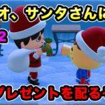 【あつまれどうぶつの森】サンタクロースになってプレゼントを配っていくぞい!#142
