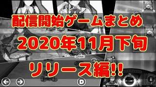 配信開始ゲームまとめ2020【11月下旬編】