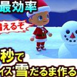 (あつ森)おい!雪だるまは最速『21秒』で作れるらしいぞ!本当なら雪家具マラソンが捗るので早速試してみるわ(あつまれどうぶつの森)