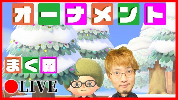 【クリスマス準備】オーナメント出たぞ!!!:まぐ森  #38【あつまれどうぶつの森】