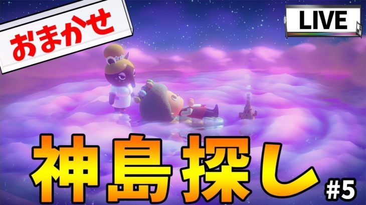 【あつ森】ゆめみのおまかせ機能使って神島探し!!#5【あつまれ どうぶつの森】