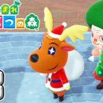 サンタの部下とクリスマスツリーの妖怪【あつまれ どうぶつの森】58