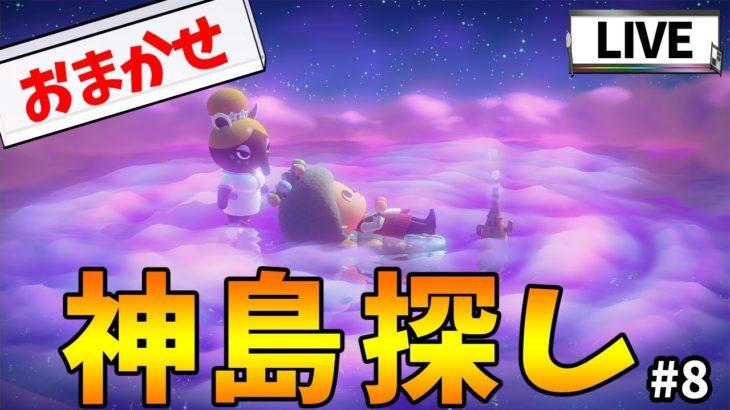 【あつ森】ゆめみのおまかせ機能使って神島探し!!#8【あつまれ どうぶつの森】