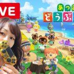 #93【あつ森】(参加型)あつまれ どうぶつの森 – Animal Crossing -【Switch】【LIVE】【ライブ配信】【配信中】【女性実況】