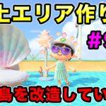 【あつまれどうぶつの森】水上風おしゃれエリアをマスオデェース島に作っていくぞ!#99