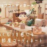 【あつ森】木のぬくもりを感じるお部屋コーディネート♩~.。【あつまれどうぶつの森/Animal Crossing】【実況/シュガートース島/くるみ/しゃちく/しゃちくるみ/部屋紹介/ルーティン】