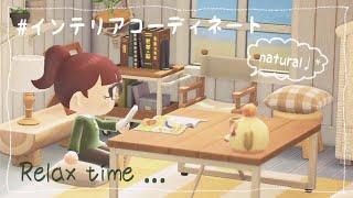 【あつ森】リラックスできるリビングのレイアウト*インテリアコーディネート【あつまれどうぶつの森/Animal Crossing】【実況/シュガートース島/くるみ/しゃちく/しゃちくるみ】