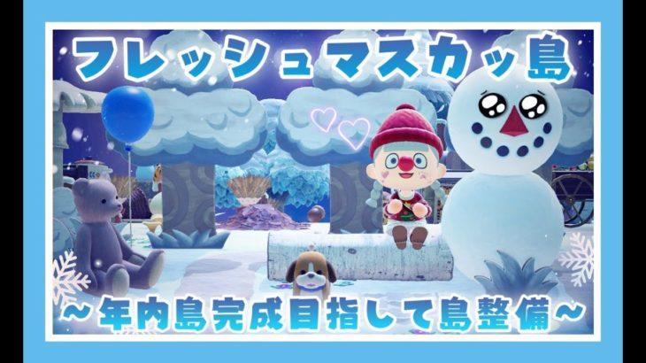 【あつ森島整備】島完成目指して今日も島クリだ〜ぴろりん🌟【あつまれどうぶつの森】【Animal Crossing】【女性ゲーム実況者】【TAMAchan】
