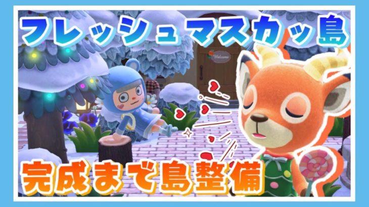 【あつ森】島完成まで追い込み島整備するよう!ピロリん🌟【あつまれどうぶつの森】【Animal Crossing】【女性ゲーム実況者】【TAMAchan】