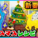 可愛すぎる!クリスマス家具きた!レシピ&風船&オーナメント完全攻略【オーナメント/クリスマス家具】【あつまれどうぶつの森/AnimalCrossing】