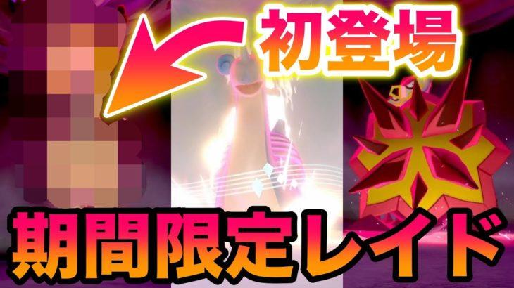 【期間限定】イベントレイド初登場のポケモンで大興奮?!炎・氷タイプが大量出現しています!【冠の雪原/ポケモン剣盾有料DLC】