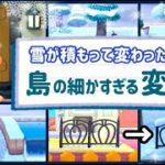 【あつ森】雪が積もって変わった!島に隠れた細かすぎる小ネタ集&変化集【あつまれ どうぶつの森】〈レウン GAME TV〉