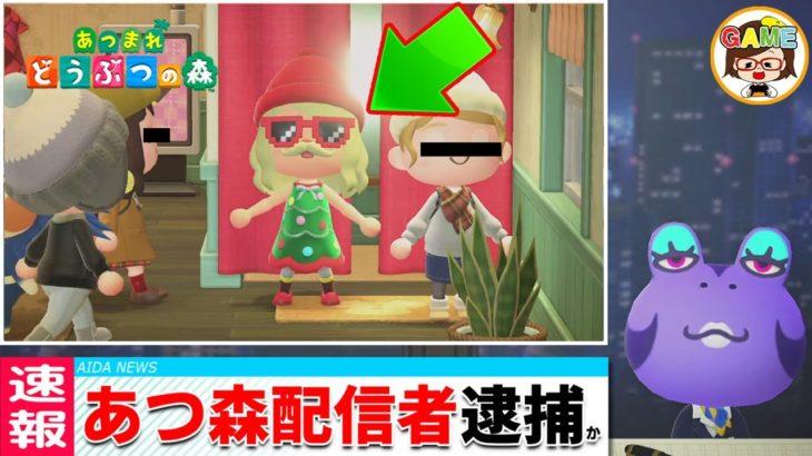【あつ森News】有名あつ森配信者逮捕!?キャスターアイーダの誰得ニュース番組12月下旬❤あつまれどうぶつの森❤ゆっきーGAMEわーるど❤AnimalCrossingNewHorizons