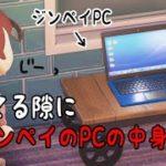 【あつ森】寝てる隙にジンペイのPCを覗いてみたら・・・・・・・・・・【あつまれどうぶつの森/Animal Crossing】【実況/シュガートース島/くるみ/しゃちく/しゃちくるみ】