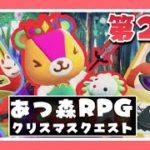 【あつ森RPG】クリスマスクエスト~第二話~【あつまれどうぶつの森】【あつ森ドラマ】【Animal Crossing】【女性ゲーム実況者】【TAMAchan】