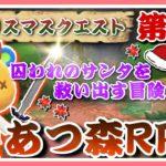 【あつ森RPG】クリスマスクエスト~第一話~【あつまれどうぶつの森】【あつ森ドラマ】【Animal Crossing】【女性ゲーム実況者】【TAMAchan】
