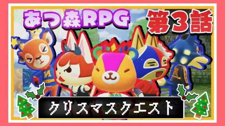 【あつ森RPG】クリスマスクエスト~第三話~【あつまれどうぶつの森】【Animal Crossing】【女性ゲーム実況者】【TAMAchan】