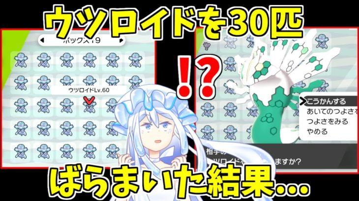 【ポケモン剣盾】VTuber白崎虚はウツロイドをばらまきたい【ゆっくり実況】