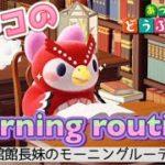 【あつ森】フーコのモーニングルーティン/パニーの島【あつまれどうぶつの森】【morning routine】