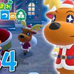 無人島にクリスマスがやってきたよ!『あつまれ どうぶつの森』を実況プレイ part64 シーズン2【あつ森】