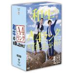 ソニーミュージックマーケティング 和牛のA4ランクを召し上がれ! 初回生産限定BOX【DVD】