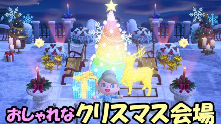 【あつ森】クリスマスに向けて案内所周りをおしゃれにレイアウト!オーナメントや雪だるま家具を使った可愛いイベント会場の島づくり【あつまれどうぶつの森 島紹介】
