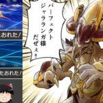 【ポケモン剣盾】究極のジャラランガ爆誕【ゆっくり実況】