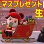 【生放送】えそサンタがクリスマスプレゼント配る‼【あつまれどうぶつの森】