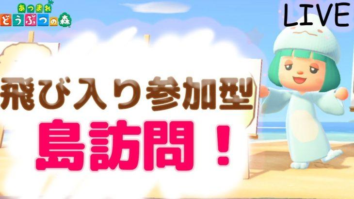 【参加型】🌴みんなの島にいっちゃうよ✈☁【あつまれどうぶつの森】