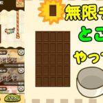 【無限チョコ工場】視聴者さんに勧められたゲームやってくシリーズ