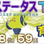 【ポケモン剣盾】ステータス下位から育成51レジエレキ【8位/59匹】