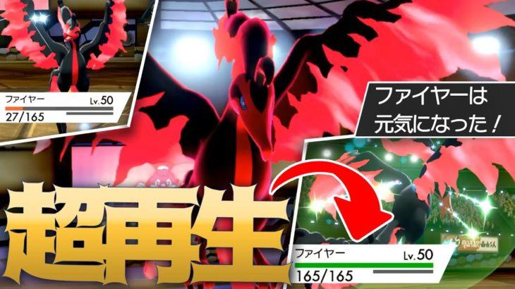 """不死鳥!ピンチから超再生する新型""""ガラルファイヤー""""【ポケモン剣盾】"""