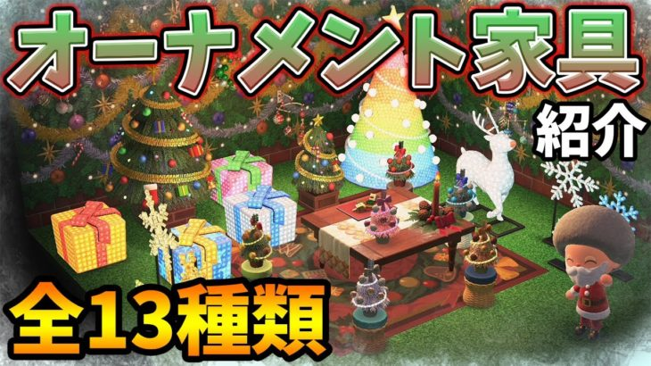 【あつ森】オーナメント家具が今日から登場!クリスマスな雰囲気にぴったり!!【あつまれ どうぶつの森】【ぽんすけ】