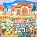 【あつ森】秋島紹介で生命の誕生を祝う【あつまれどうぶつの森 | 実況】