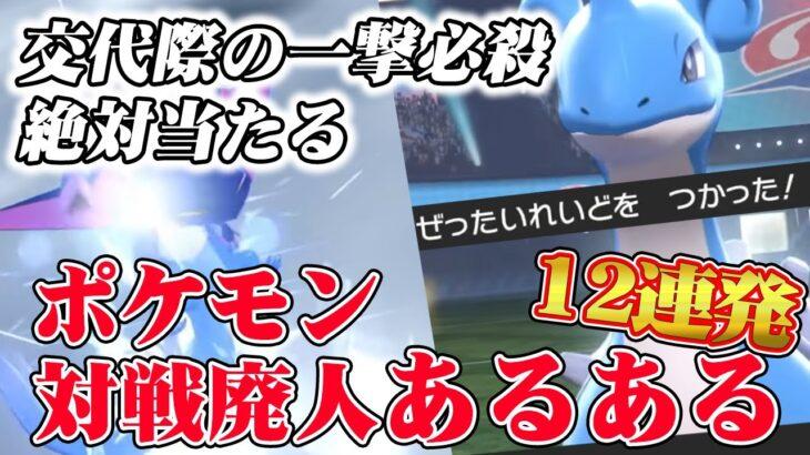 """【オタク向け】ポケモン""""対戦廃人""""あるある12連発【解説】"""