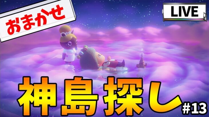 【あつ森】ゆめみのおまかせ機能使って神島探し!!#13【あつまれ どうぶつの森】