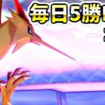 5勝RTA~2日目~【ポケモン剣盾】