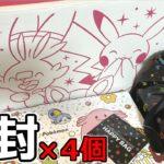 【70,000円分】ポケモン公式の福袋を買ったので全部まとめて開ける【新年のご挨拶】